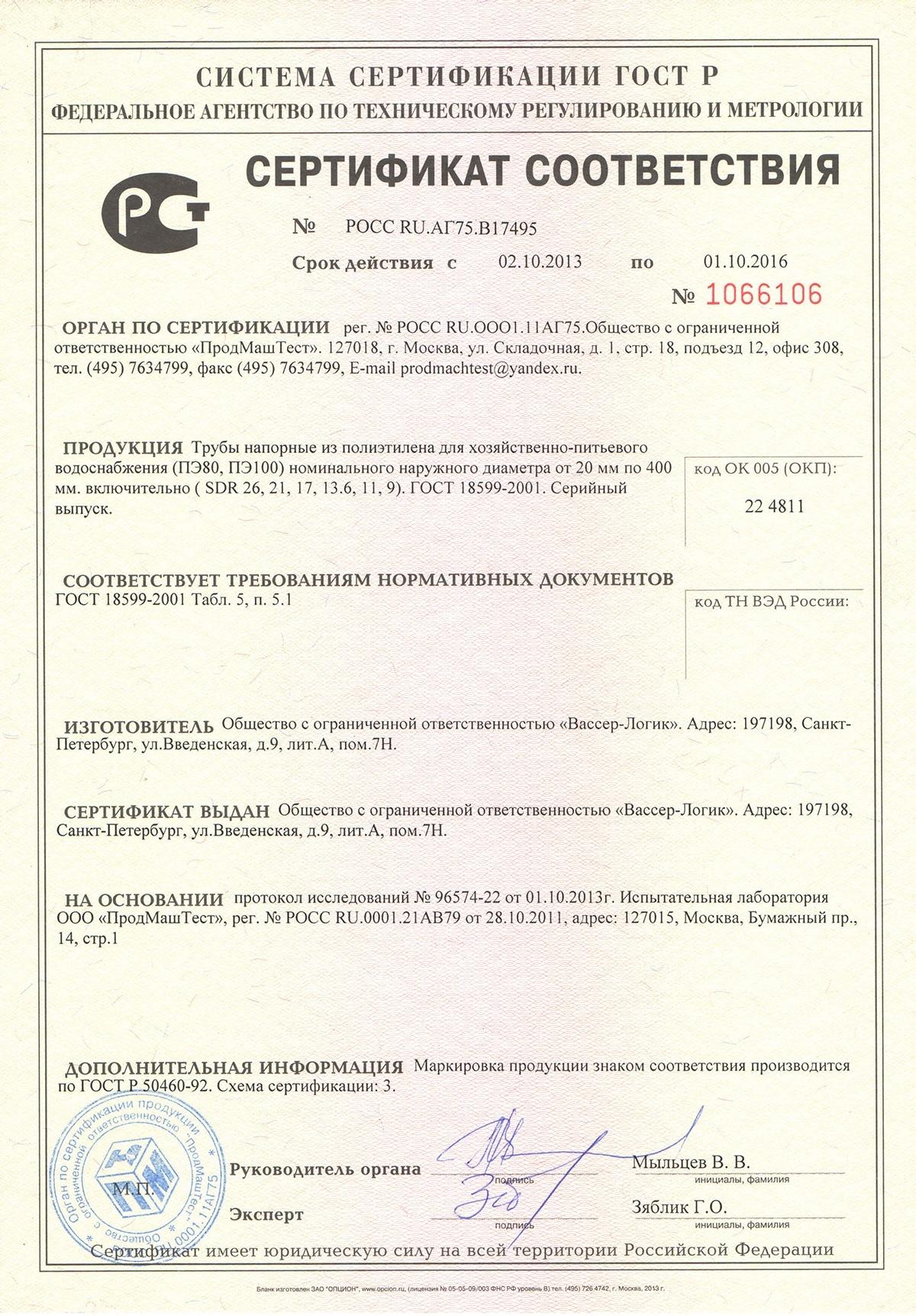 Сертификация пэ труб ганевский г.м.метрология стандартизация и сертификация